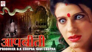 AapBeeti-Hindi Hd Horror Serial   BR Chopra Superhit Hindi TV Serial  Epi- 23