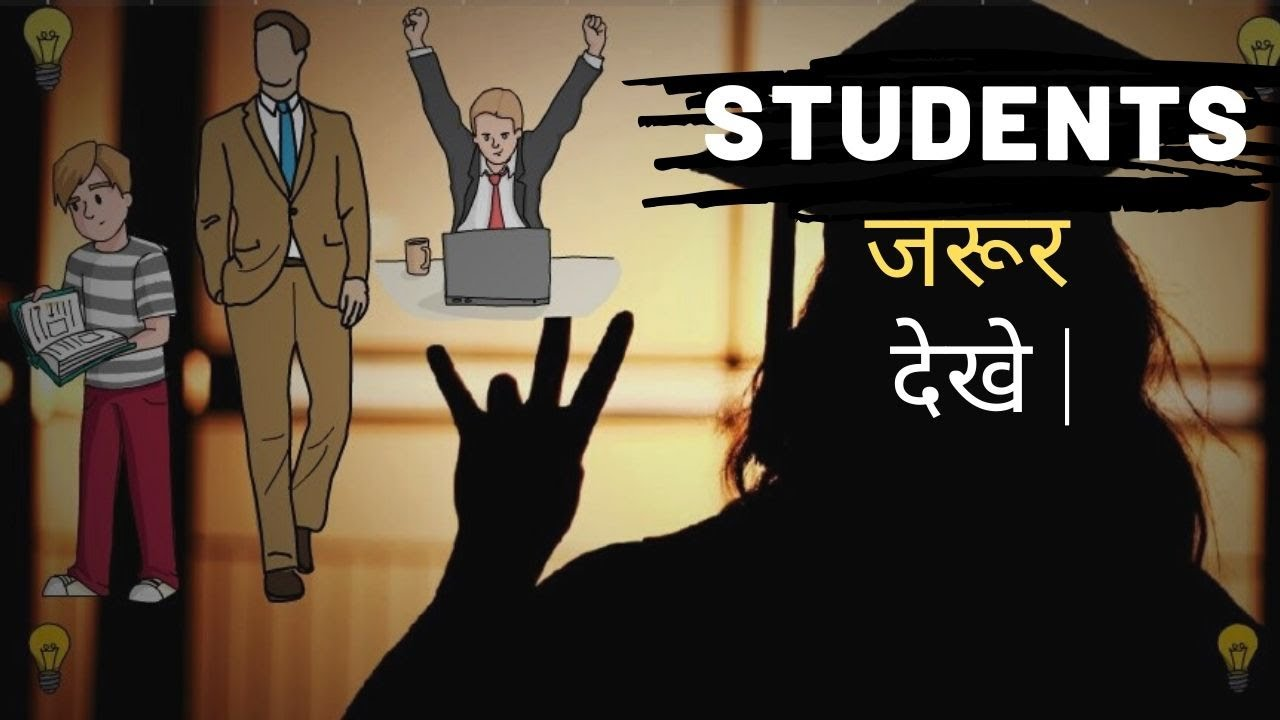 STUDENTS हो तो ये वीडियो जरूर देखे || MOTIVATIONAL VIDEO || HOW TO CHOOSE YOUR CAREER