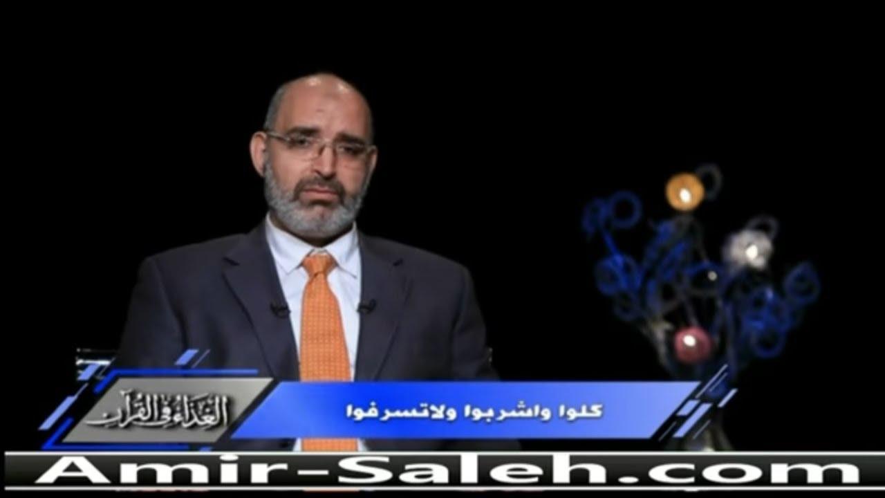 كلوا و اشربوا و لا تسرفوا | الدكتور أمير صالح | الغذاء في القرآن