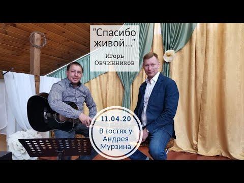 """В гостях у Андрея Мурзина 11.04.20. """"Спасибо живой..."""" - Игорь Овчинников."""