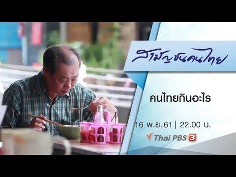 คนไทยกินอะไร - วันที่ 15 Nov 2018