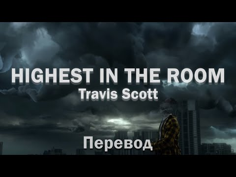 Travis Scott - HIGHEST IN THE ROOM (Перевод песни)