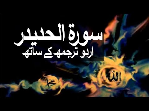 Surah Al-Hadid with Urdu Translation 057 (Iron)