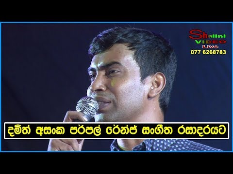 Damith Asanka Songs With Purple Range At Allewewa | Sinhala Nonstop Songs 2018