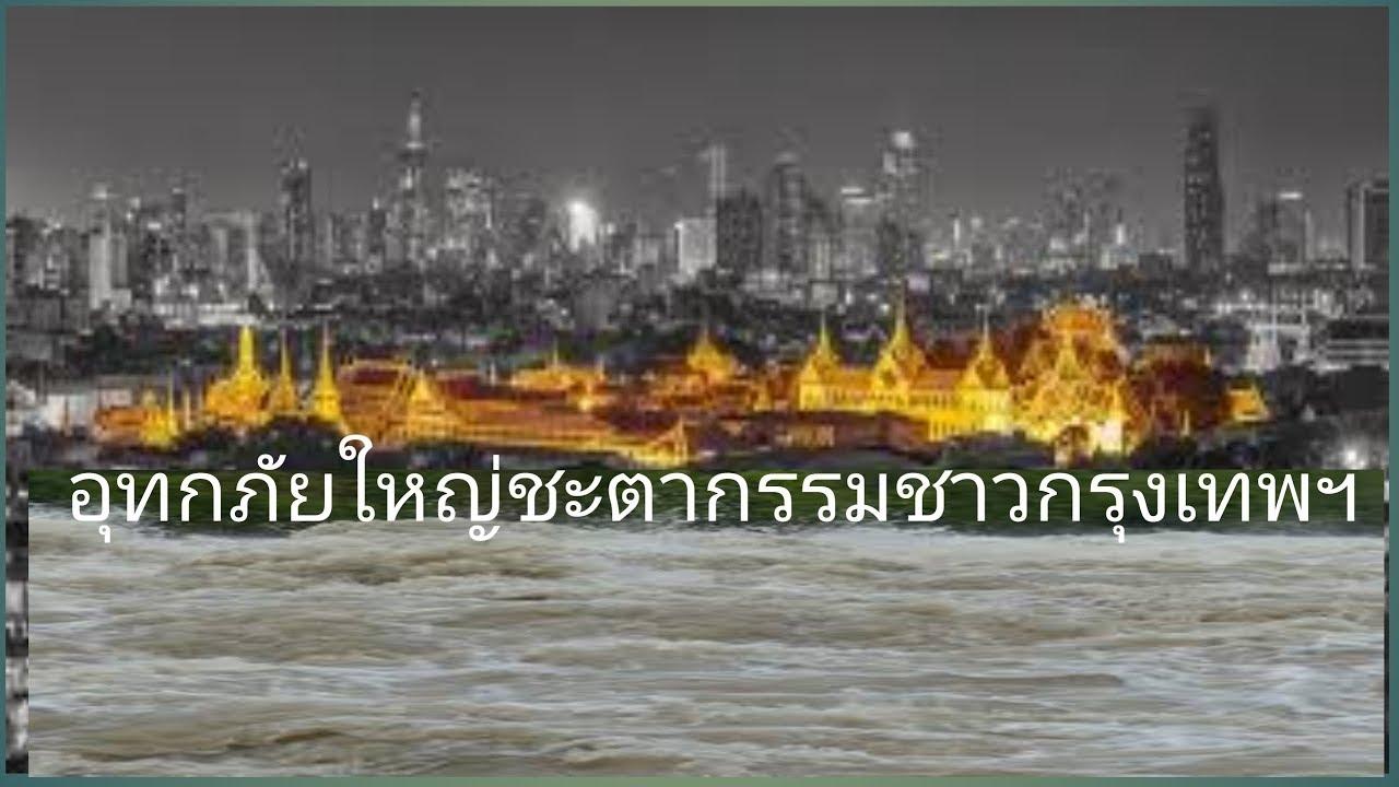 อุทกภัยใหญ่ชะตากรรมกรุงเทพฯและภาคกลางของประเทศไทย