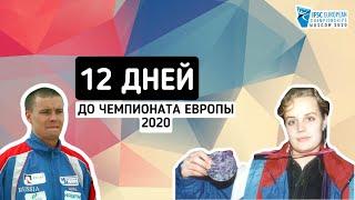 12 days till the Climbing European Championships 2020