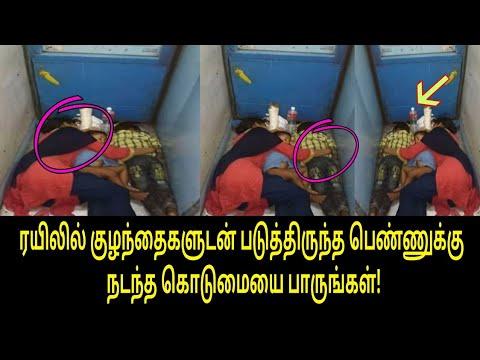 ஒரு நிமிடம் இந்த வீடியோவை பாருங்கள்!   Tamil Trending Video   Kollywood Video   Tamil