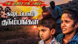 En Iname En Saname 03-03-2019 IBC Tamil Tv