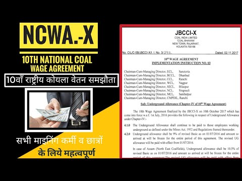 NCWA-X - NATIONAL COAL WAGE AGGREMENT 2016-2021- COAL INDIA LIMITED