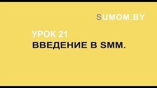 УРОК 21. ВВЕДЕНИЕ В SMM.