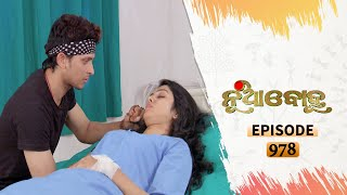Nua Bohu | Full Ep 978 | 30th Nov 2020 | Odia Serial - TarangTV