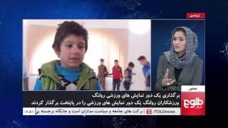 MEHWAR: Roller Sports Event in Kabul / محور: ورزشکاران رولنگ یک دور نمایش های ورزشی را برگزار کردند