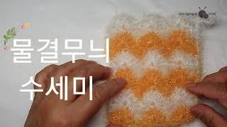[물결무늬 수세미]뜨개질 코바늘 기초 ,코스터겸용 ep…