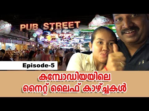 Cambodian Nightlife  2018 - Siem Reap | Harees Ameer Ali| Cambodia travel | Cambodia tour