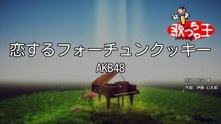 【カラオケ】恋するフォーチュンクッキー/AKB48