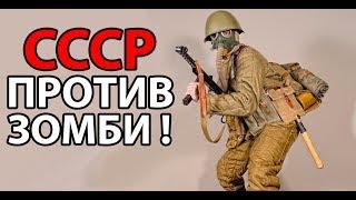 СССР против ЗОМБИ !