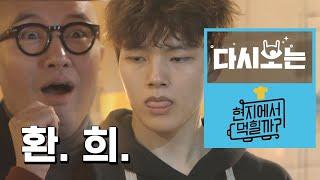 첫 만남부터 포옹하고 시작하는 여진구♥홍석천 달달 케미 모음.zip | 현지에서먹힐까? | tvN D
