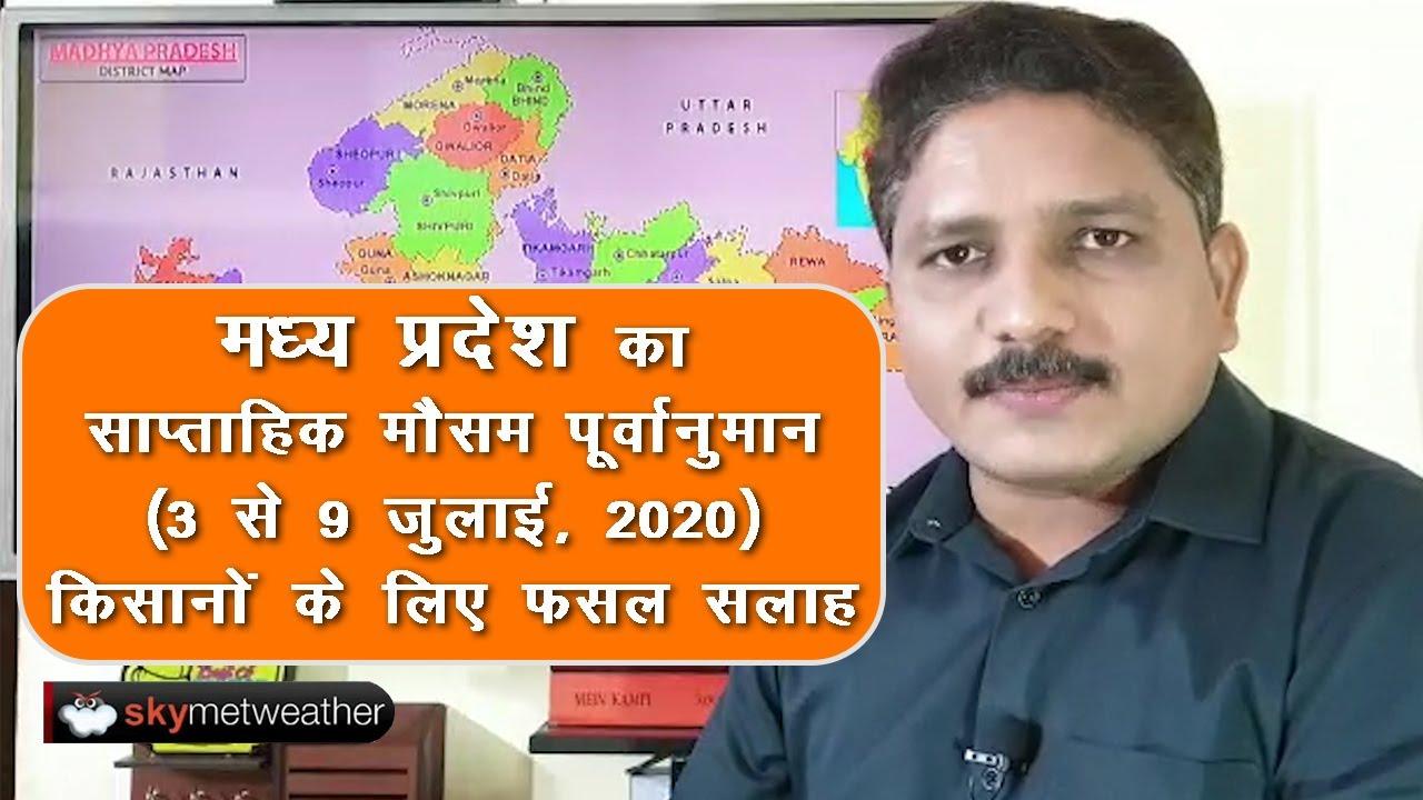 मध्य प्रदेश का साप्ताहिक मौसम पूर्वानुमान (3 से 9 जुलाई, 2020), फसल सलाह   Skymet Weather