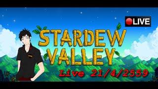[Live]Stardew Valley #มาเป็นชาวสวนกันครับ [21/4/59]