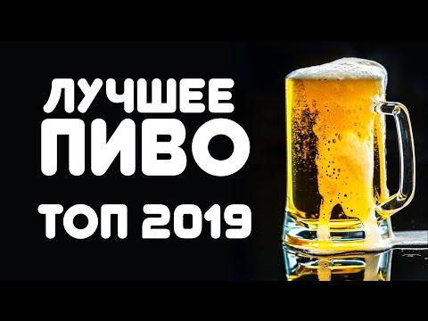ЛУЧШЕЕ ПИВО 2019
