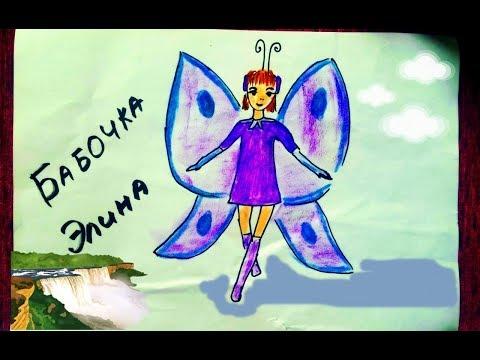 Как нарисовать бабочку из лунтика