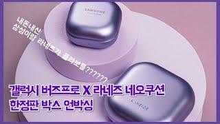 [1분리뷰] 내돈내산! NO광고! 삼성 갤럭시 버즈 프…