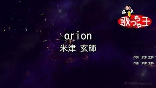 【カラオケ】orion/米津 玄師