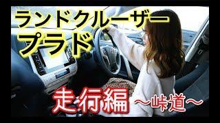 【峠道 試乗】道なき道を行くランドクルーザープラド の走りってどうなのよ!?