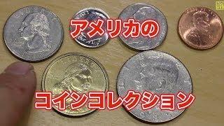 US dollar Coins アメリカのコインコレクション