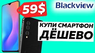 КУПИ СМАРТФОН ОТ Blackview ЗА КОПЕЙКИ. КОМПАНИИ 7 ЛЕТ !!!
