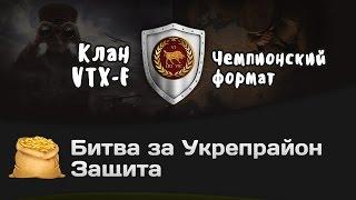 Битва за Укрепрайон - КОРМ2 vs VTX-F