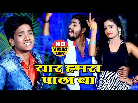 Akhilesh Raj सुपरहिट लोकगीत 2018 !! Yaar Hamra Patha Ba !! Superhit Bhojpuri Hit Songs 2018 New