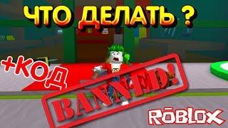 МЕНЯ ЗАБАНИЛИ В СИМУЛЯТОРЕ ПЧЕЛОВОДА! -4400 РОБУКСОВ Roblox