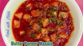 Butter paneer masala llll how to make butter paneer masala llll  Dhaba style butter paneer masala..