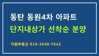동탄2 동원로얄듀크4차 주상복합단지내상가 분양