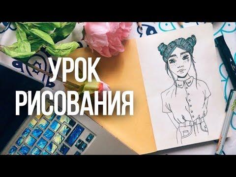 Как нарисовать человека в скетчбуке