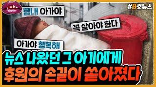 """[시선집중][B-CUT NEWS] """"음식물 쓰…"""