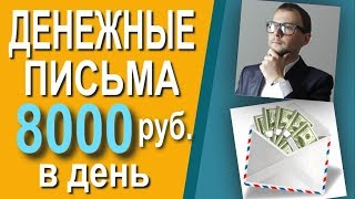 ДЕНЕЖНЫЕ ПИСЬМА на автомате | Заработок от 6000 в день