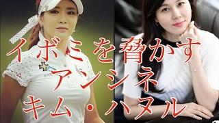アンシネ 画像で分かる 3人 イボミ キムハヌル 美女韓流国内女子ゴルフ アン・シネ 動画 29