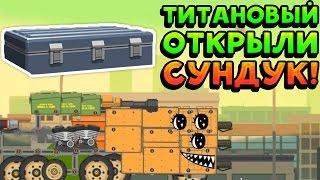 ОТКРЫЛИ ТИТАНОВЫЙ СУНДУК! - Super Tank Rumble