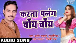 TOP TRENDING GEET 2017 - करता पलंग चोए चोए - Lungi Me Lutti - Ajit gahmari - Bhojpuri Hit Songs 2017