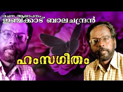 hamsageetham new malayalam kavithakal budhapournami 2016 inchakkad balachandran kavithakal malayalam kavithakal kerala poet poems songs music lyrics writers old new super hit best top   malayalam kavithakal kerala poet poems songs music lyrics writers old new super hit best top