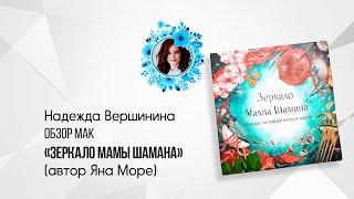 "Обзор МАК ""Зеркало Мамы Шамана"""