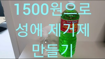 [본격제거] 성에(서리) 제거 1500원으로 끝장내기 (워셔액, 앞유리 얼음 제거)