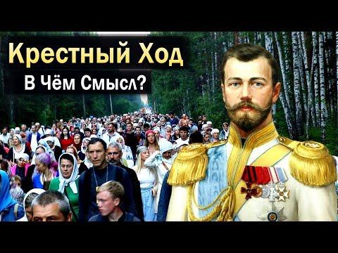 ЦАРСКИЙ Крестный Ход -  В Чём Смысл? thumbnail