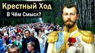 ЦАРСКИЙ Крестный Ход -  В Чём Смысл?
