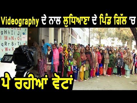 Panchayat Election 2018: Ludhiana के Village Gill में Videography के साथ Voting