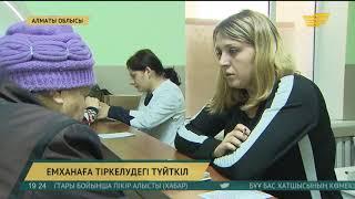 Алматы облысының тұрғындары жекеменшік емханаға қалай тіркелгендерін білмей дал