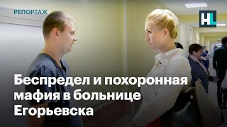 ⚡️Беспредел и похоронная мафия в больнице Егорьевска