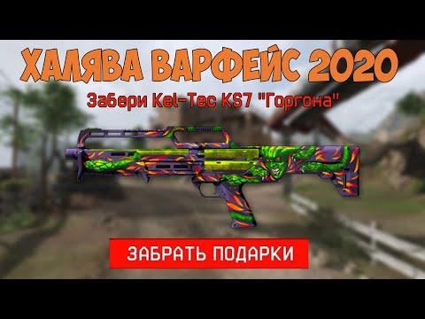 НОВАЯ ПРОМО СТРАНИЦА ЗА КОРОНАВИРУС В ВАРФЕЙС , ХАЛЯВА ВАРФЕЙС 2020 ,